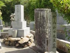 有馬新七先生墓碑|日置市観光協会