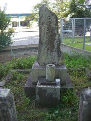 石谷高久墓碑|日置市観光協会