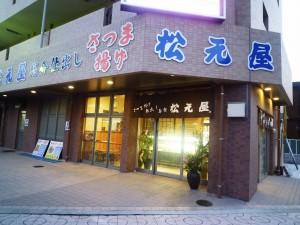 松元屋|日置市観光協会