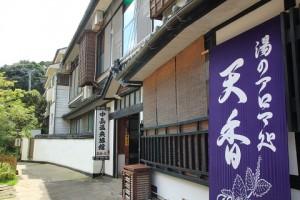 中島温泉旅館|日置市観光協会