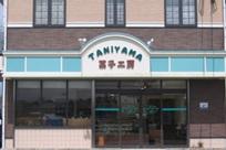 菓子工房タニヤマ|日置市観光協会