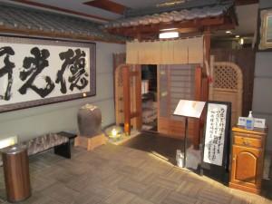 日本料理 徳光軒 日置市観光協会