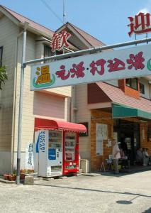 元湯・打込湯|日置市観光協会