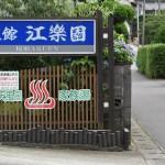 江楽園|日置市観光協会